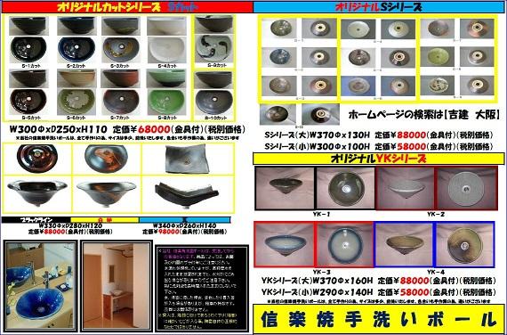 ☆手洗いボール☆http://yoshiken1211.jp → カタログより