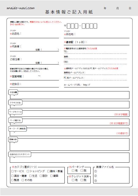 基本情報記入用紙
